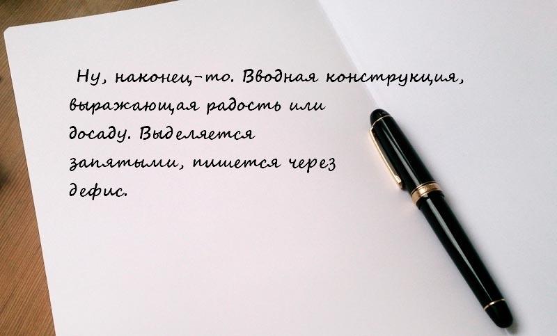 """Правописания словосочетания """"Наконец-то"""""""