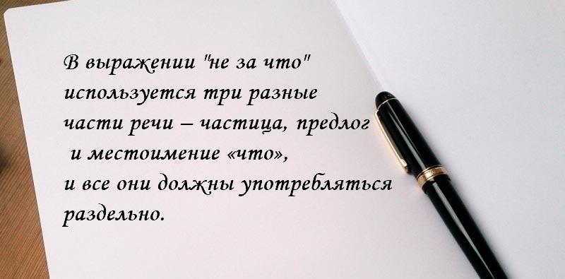 """""""Не за что"""" – как писать?"""