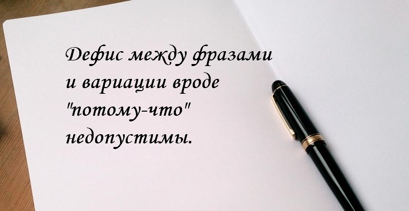 """Правописание """"потому что"""""""