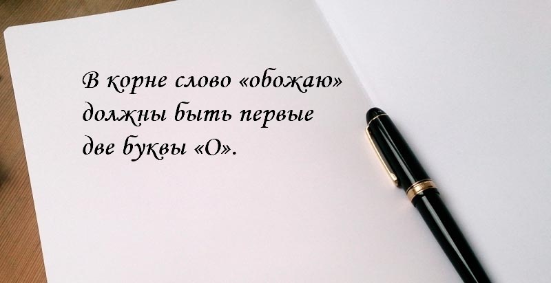 """Правописания слова """"обожаю"""""""