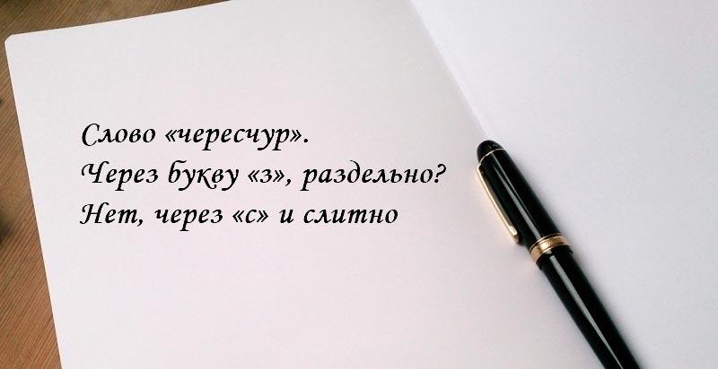 Правописание слова «чересчур»