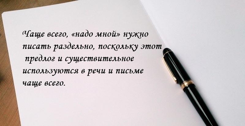 Правописание «надо мной»