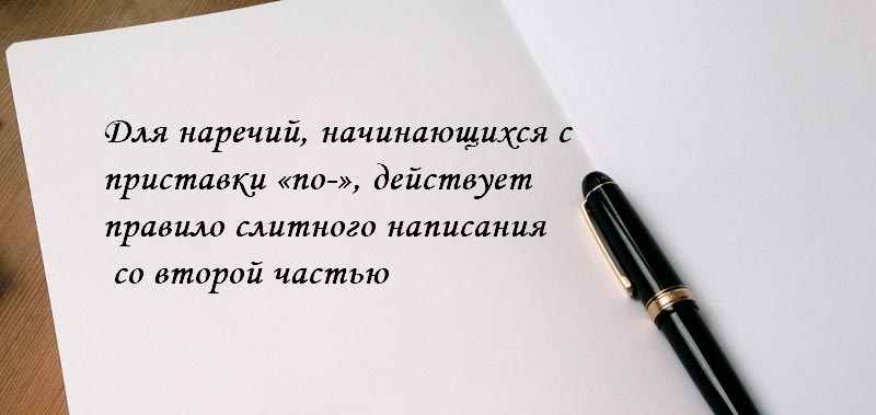 Для наречий, начинающихся с приставки «по-», действует правило слитного написания со второй частью