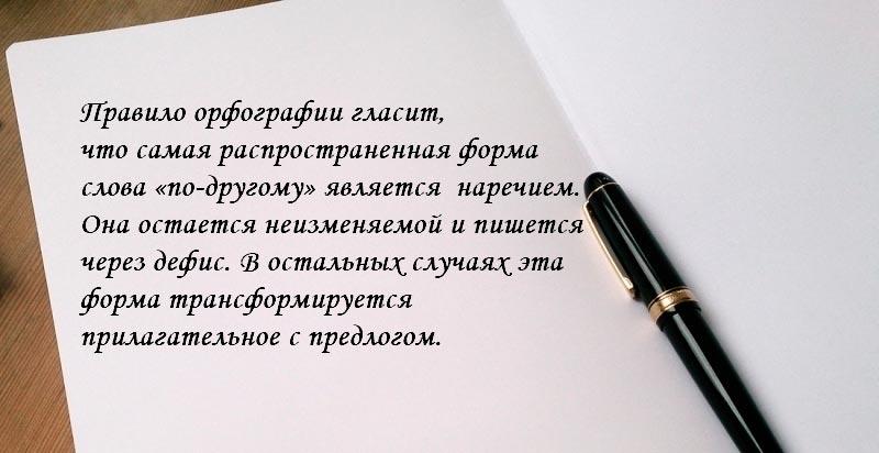 """""""По-другому"""" как правильно писать"""