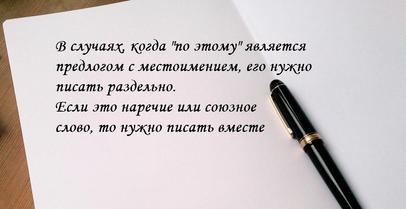 Правописание слова «поэтому»