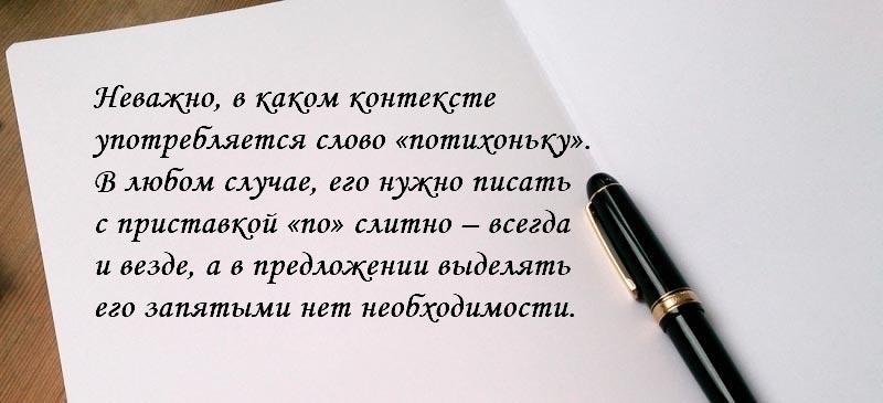 Правописание слова «потихоньку»