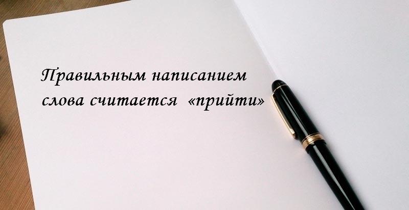 Правильным написанием считается «прийти»