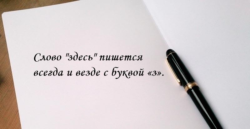 """""""Здесь"""" или """"сдесь"""" как пишется"""