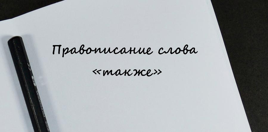 Правописание слова «также»