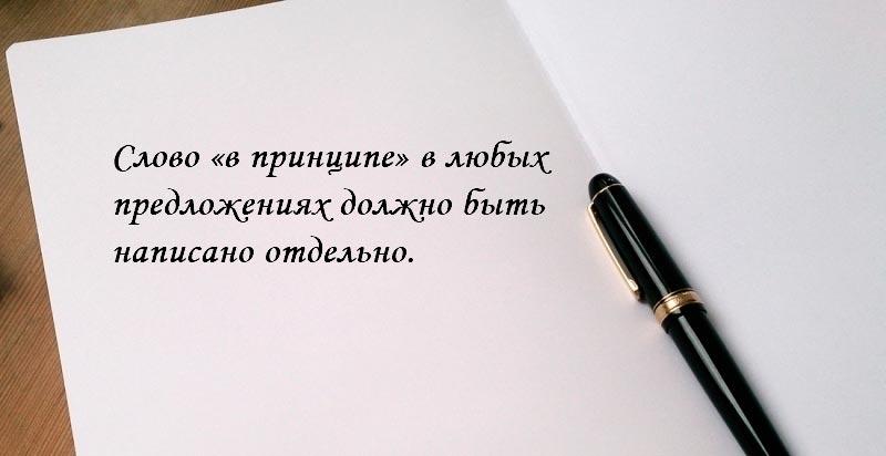 Правописание слова «в принципе»