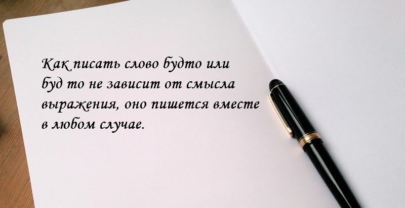 Правильное написание «будто»