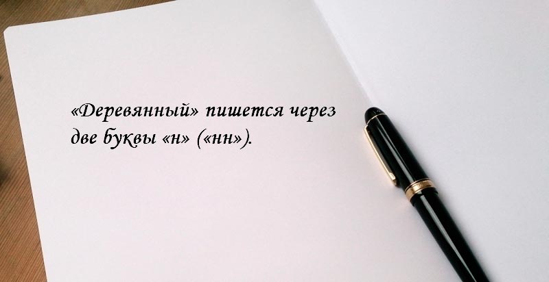 Правописание слова «деревянный»