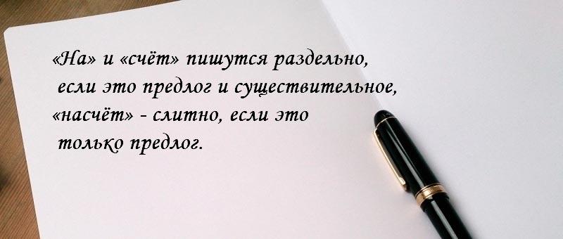 Правописание слова «насчёт»