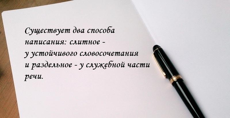 Как правильно писать «ввиду»
