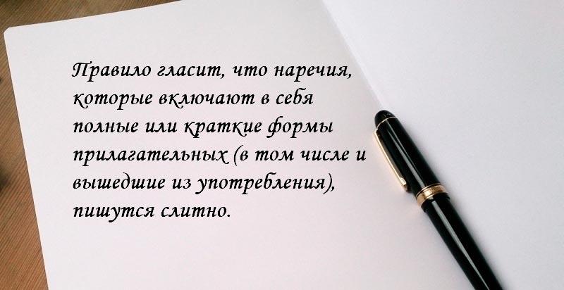 """Правописание """"заранее"""""""