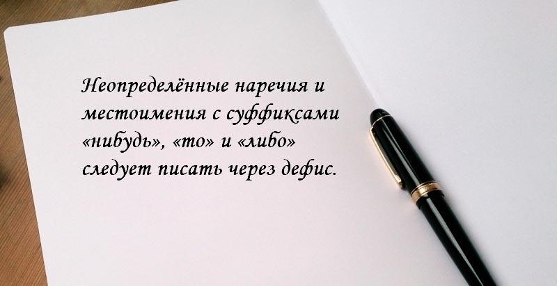 Правописание слова «когда-нибудь»