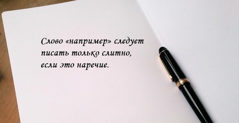 Правописание слова «например»