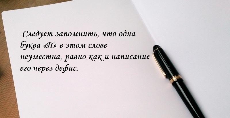 Правописание слова «одногруппники»