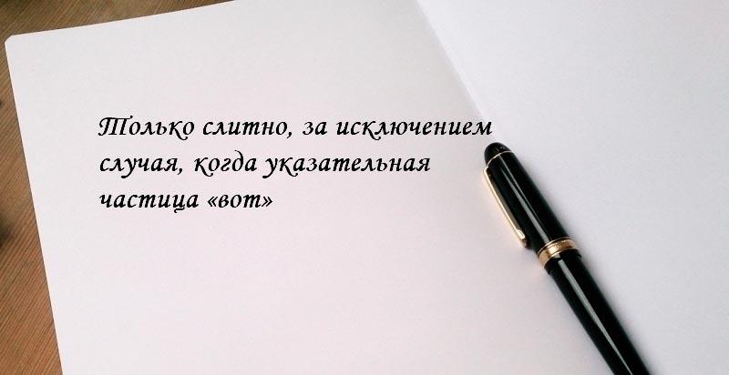 Правописание слова «оттуда»