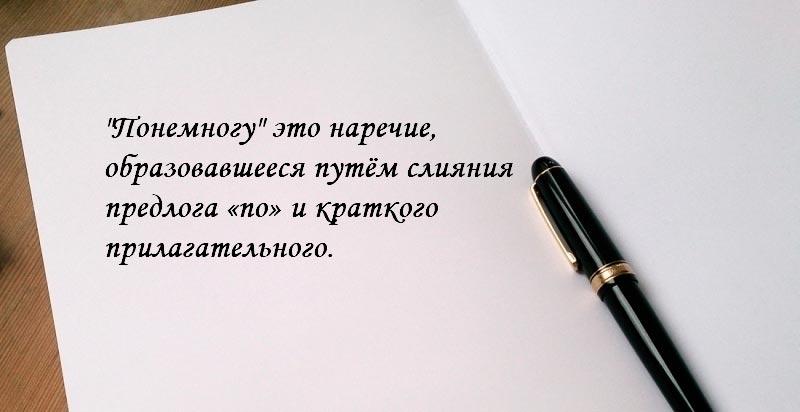Правописание слова «понемногу»