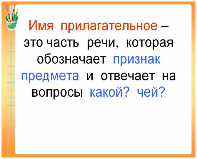 Вопросы, на которые отвечает прилагательное в полной и краткой форме