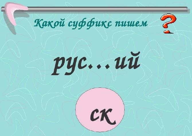 Правописание суффиксов К и СК в прилагательных