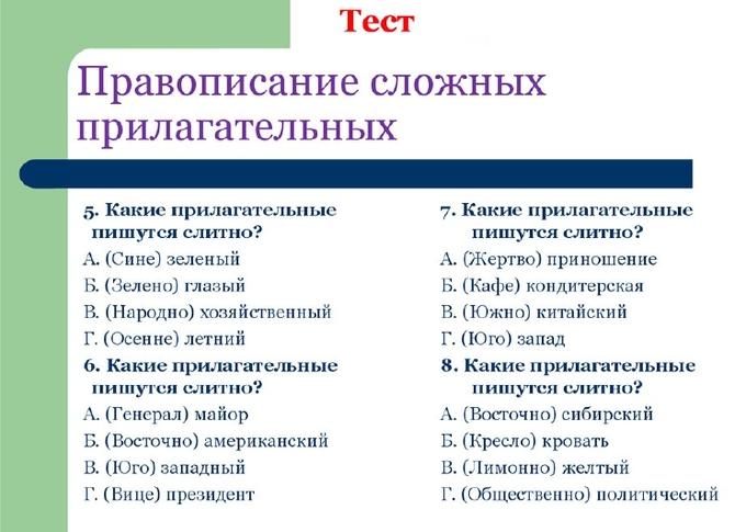 Правописание сложных прилагательных с примерами