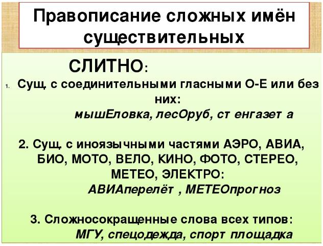 Слитное и дефисное написание сложных существительных, примеры