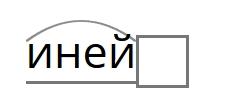 Какой корень в слове «иней»