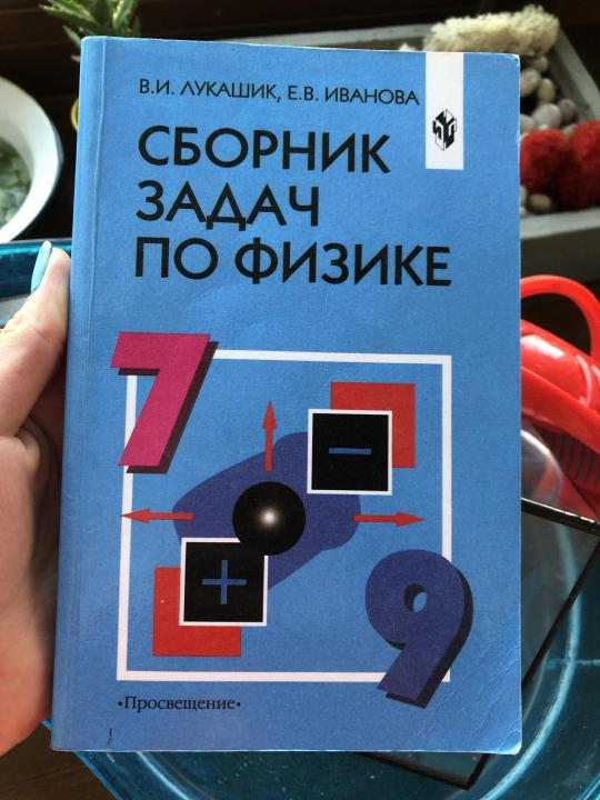 Какие учебники выбрать в 7 классе? Почему Лукашик и Афанасьева?
