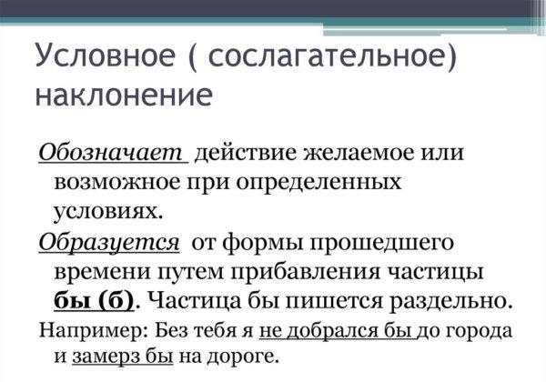 Какие бывают наклонения глаголов в русском языке, таблица форм