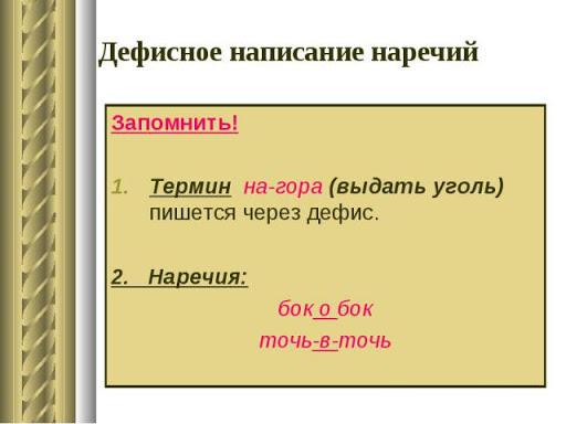 Дефисное написание наречий: примеры