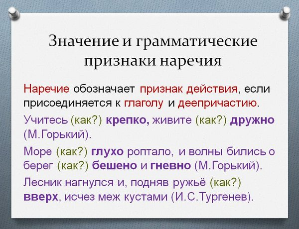 В чем отличия наречий от других частей речи