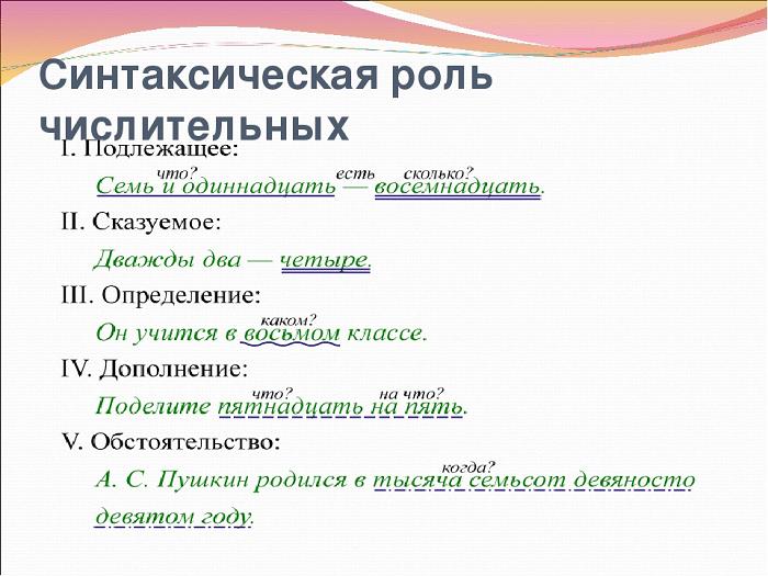 Какими членами предложения служат числительные