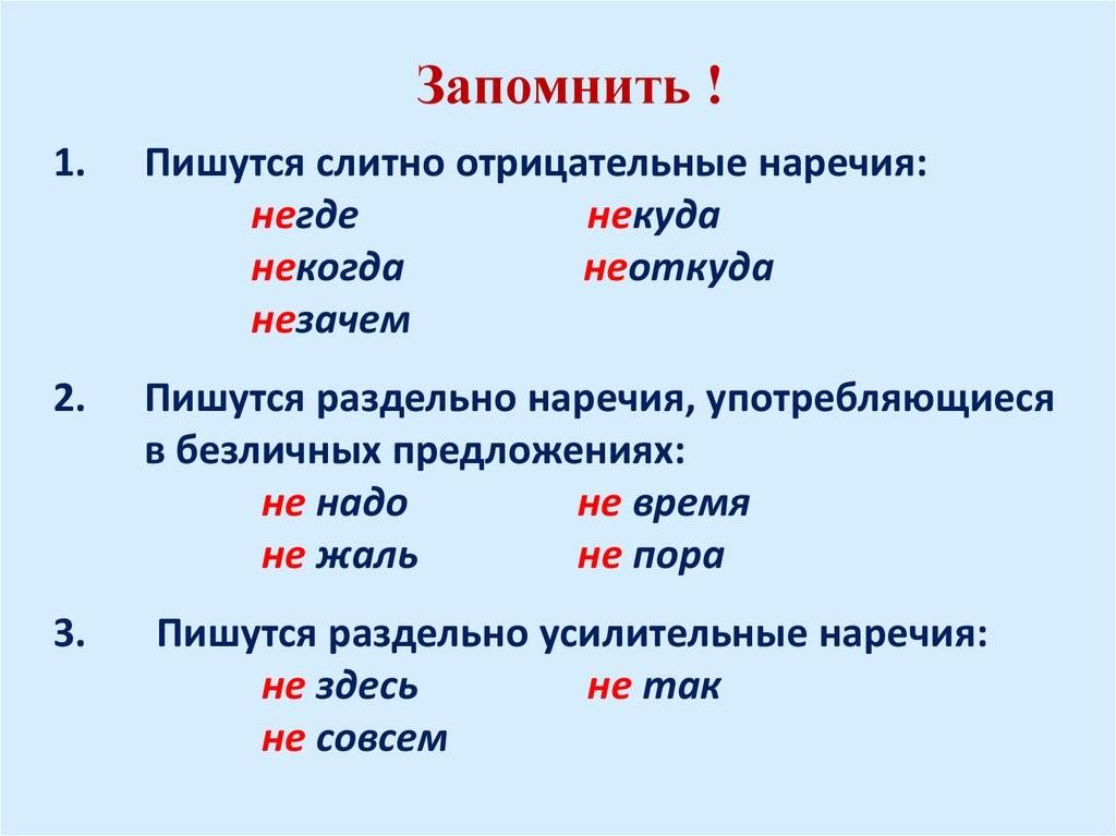 Русские указательные наречия