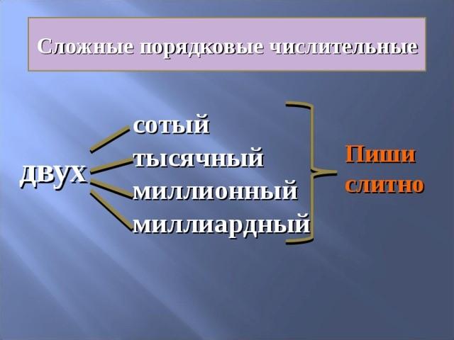 Порядковые числительные в русском языке