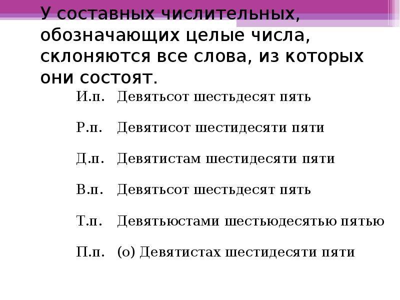 Простые и составные числительные в русском языке
