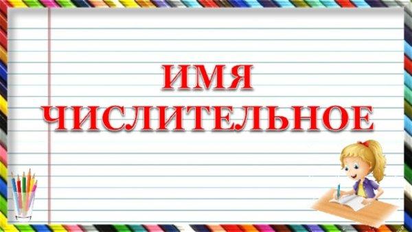 Разбор числительного как части речи