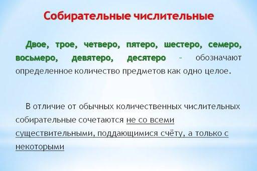 Разряды имен числительных в русском языке