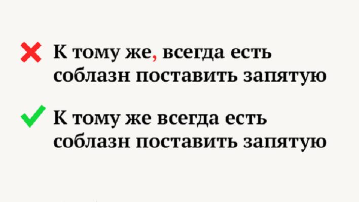 «К тому же»: как обособляется запятыми