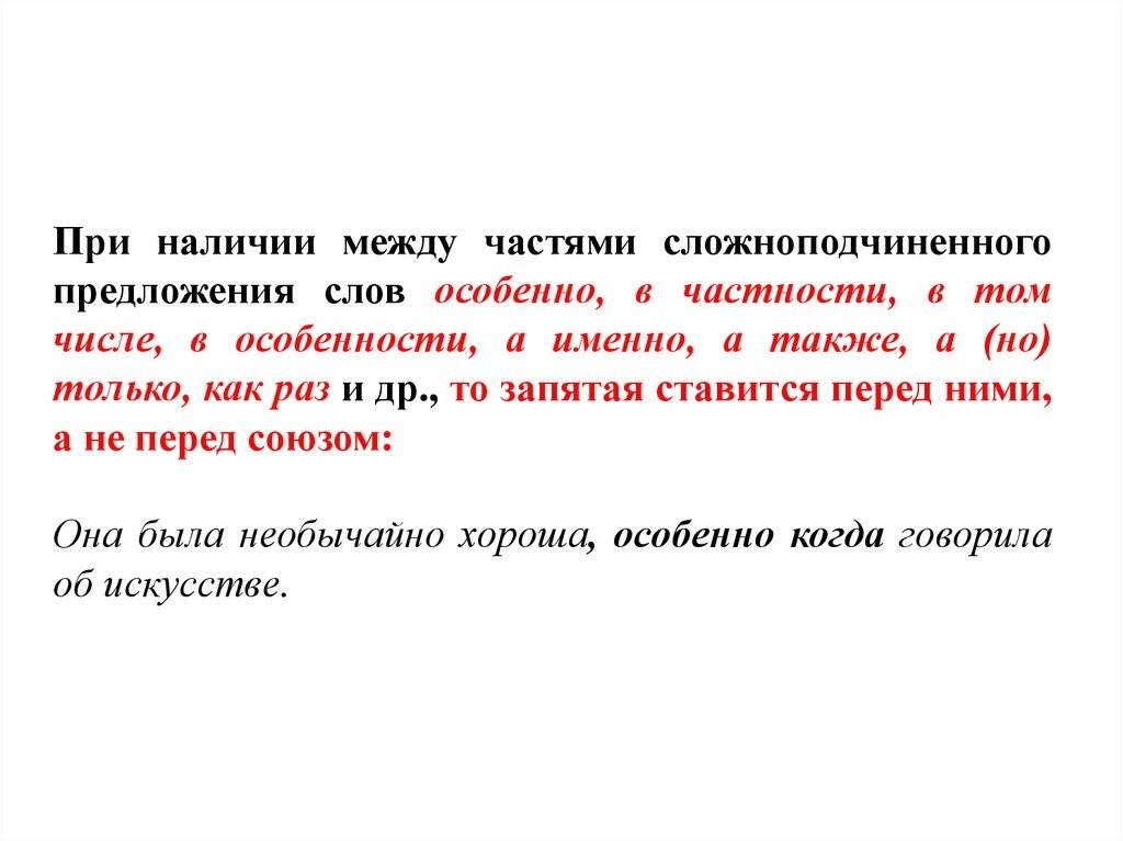 «Особенно»: обособляется ли слово