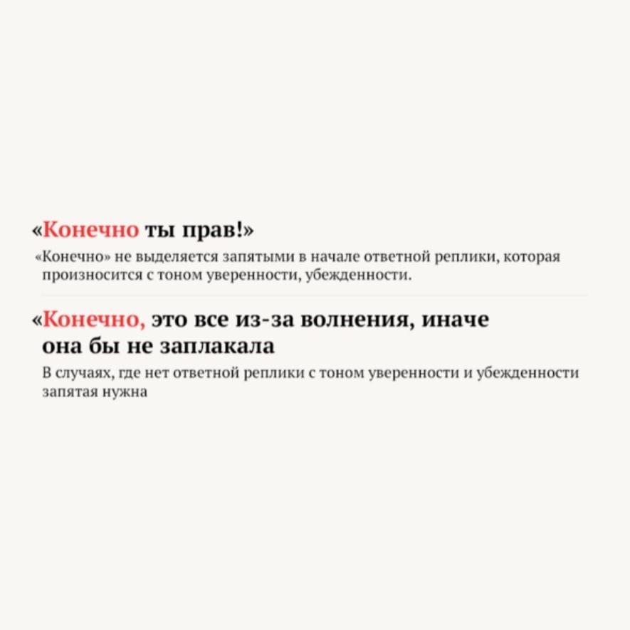 «Конечно же» запятая ставится или нет