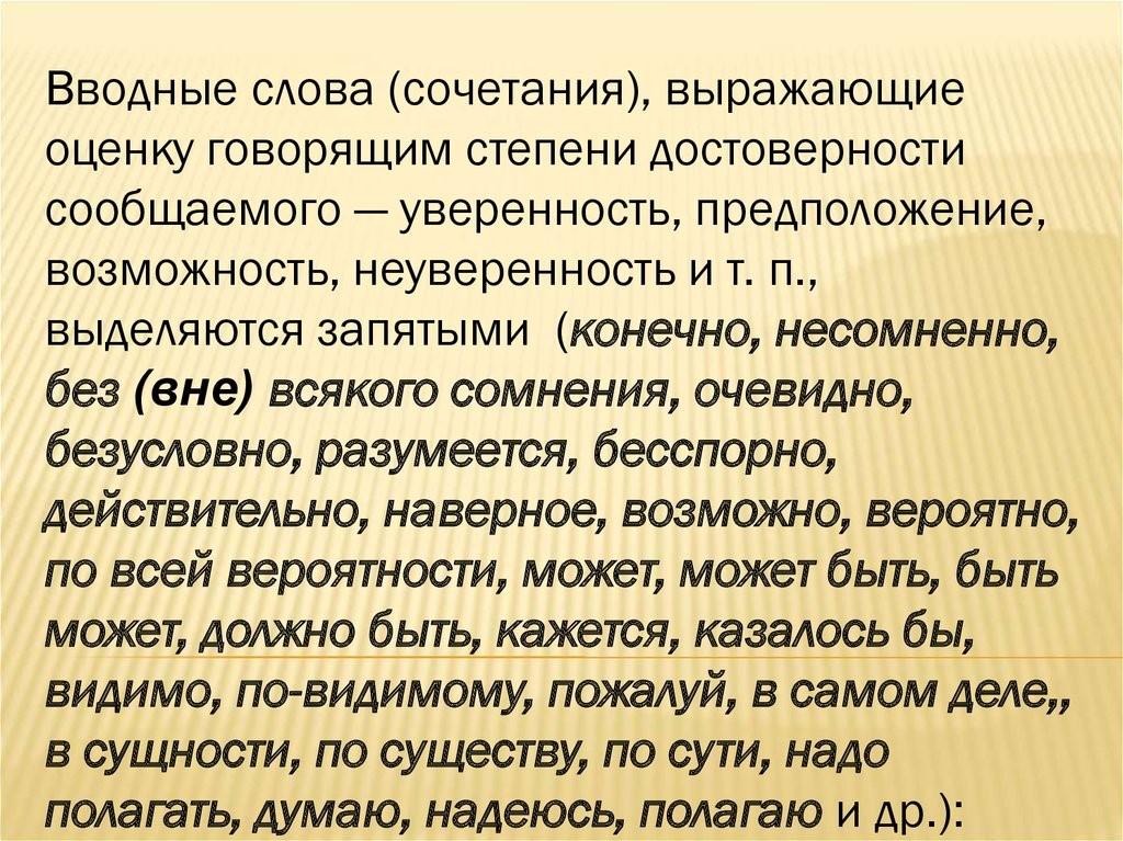 «Несомненно»: обособляется ли запятыми